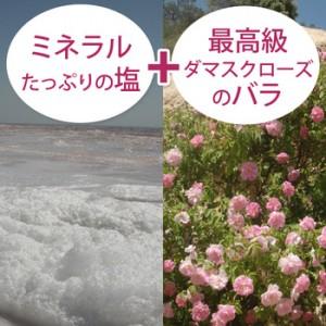 rosebath03